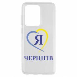 Чохол для Samsung S20 Ultra Я люблю Чернігів