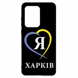 Чохол для Samsung S20 Ultra Я люблю Харків