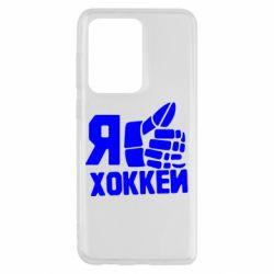 Чохол для Samsung S20 Ultra Я люблю Хокей