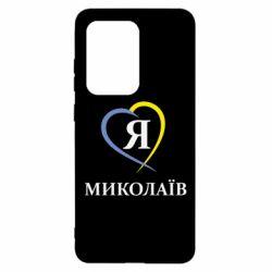 Чохол для Samsung S20 Ultra Я люблю Миколаїв