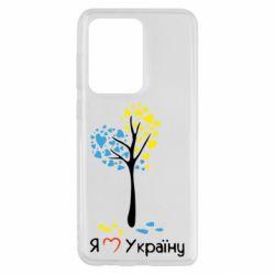 Чохол для Samsung S20 Ultra Я люблю Україну дерево