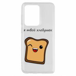 Чохол для Samsung S20 Ultra Я твій хлібець