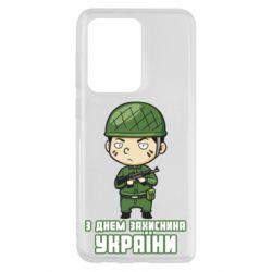 Чехол для Samsung S20 Ultra З днем захисника України, солдат