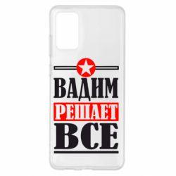 Чохол для Samsung S20+ Вадим вирішує все!