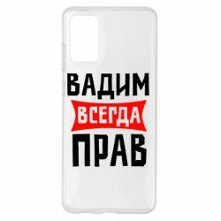 Чохол для Samsung S20+ Вадим завжди правий
