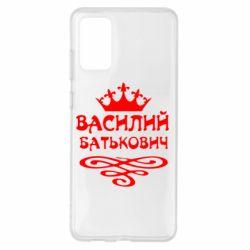 Чохол для Samsung S20+ Василь Батькович