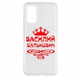 Чохол для Samsung S20 Василь Батькович