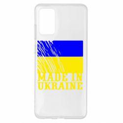 Чохол для Samsung S20+ Виготовлено в Україні