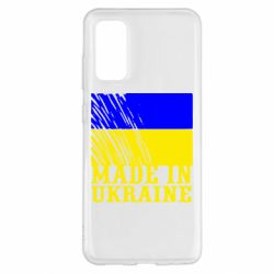 Чохол для Samsung S20 Виготовлено в Україні