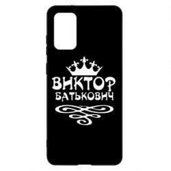 Чехол для Samsung S20+ Виктор Батькович