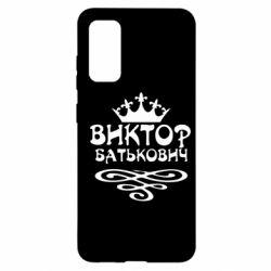 Чехол для Samsung S20 Виктор Батькович