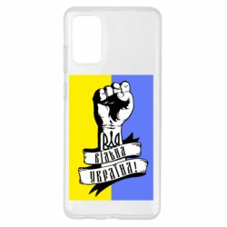 Чехол для Samsung S20+ Вільна Україна!