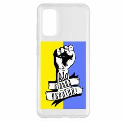 Чехол для Samsung S20 Вільна Україна!