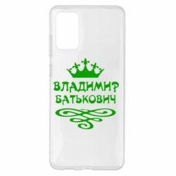 Чехол для Samsung S20+ Владимир Батькович
