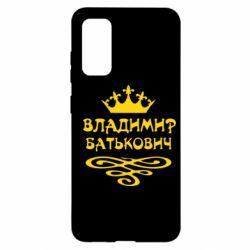 Чехол для Samsung S20 Владимир Батькович