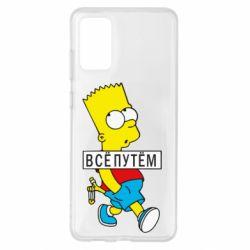 Чохол для Samsung S20+ Всі шляхом Барт симпсон