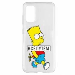 Чохол для Samsung S20 Всі шляхом Барт симпсон