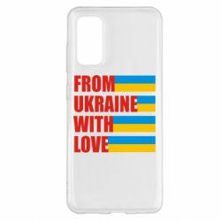 Чохол для Samsung S20 With love from Ukraine