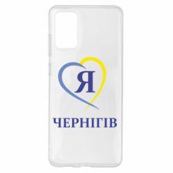 Чохол для Samsung S20+ Я люблю Чернігів