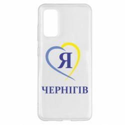 Чохол для Samsung S20 Я люблю Чернігів