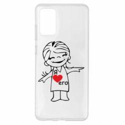 Чехол для Samsung S20+ Я люблю его