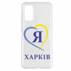 Чохол для Samsung S20 Я люблю Харків