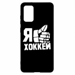 Чохол для Samsung S20+ Я люблю Хокей