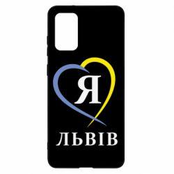 Чохол для Samsung S20+ Я люблю Львів