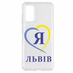 Чохол для Samsung S20 Я люблю Львів