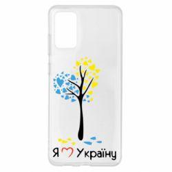 Чохол для Samsung S20+ Я люблю Україну дерево