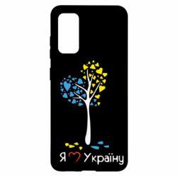 Чохол для Samsung S20 Я люблю Україну дерево