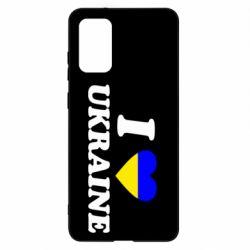 Чохол для Samsung S20+ Я люблю Україну