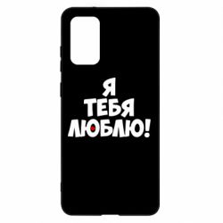 Чохол для Samsung S20+ Я тебе люблю!
