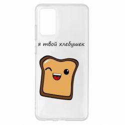 Чохол для Samsung S20+ Я твій хлібець