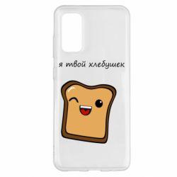 Чохол для Samsung S20 Я твій хлібець