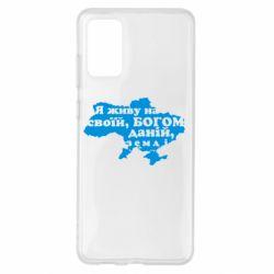 Чохол для Samsung S20+ Я живу на своїй, Богом даній, землі!