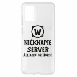 Чохол для Samsung S20+ Your nickname World of Warcraft