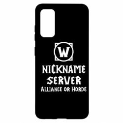Чохол для Samsung S20 Your nickname World of Warcraft