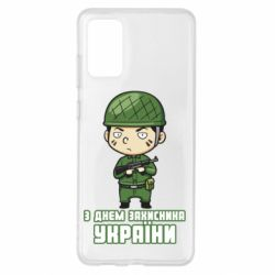 Чехол для Samsung S20+ З днем захисника України, солдат