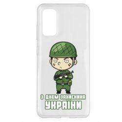 Чехол для Samsung S20 З днем захисника України, солдат