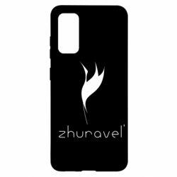 Чохол для Samsung S20 Zhuravel