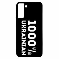 Чохол для Samsung S21+ 1000% Українець