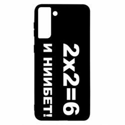 Чехол для Samsung S21+ 2х2=6