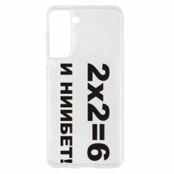 Чехол для Samsung S21 2х2=6