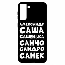 Чохол для Samsung S21+ Олександр