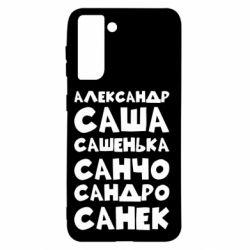 Чохол для Samsung S21 Олександр