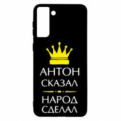 Чохол для Samsung S21+ Антон сказав - народ зробив