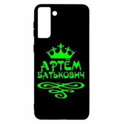 Чехол для Samsung S21+ Артем Батькович