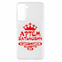 Чехол для Samsung S21 Артем Батькович