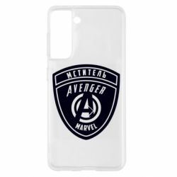 Чехол для Samsung S21 Avengers Marvel badge